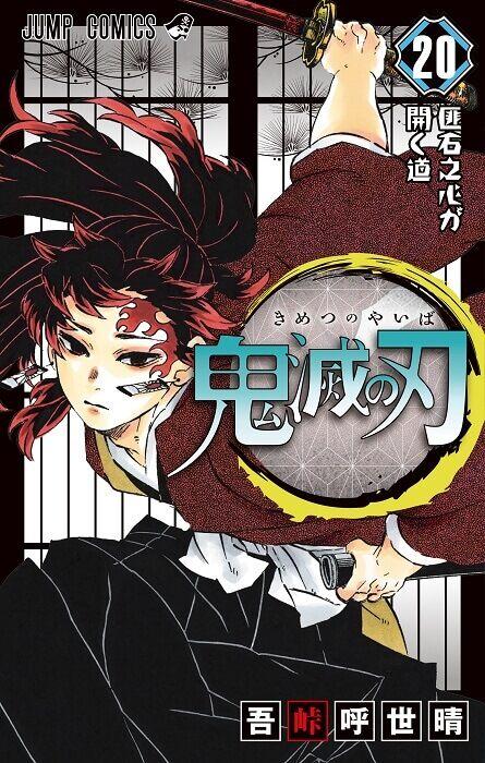 kimetsu-comic-vol-20