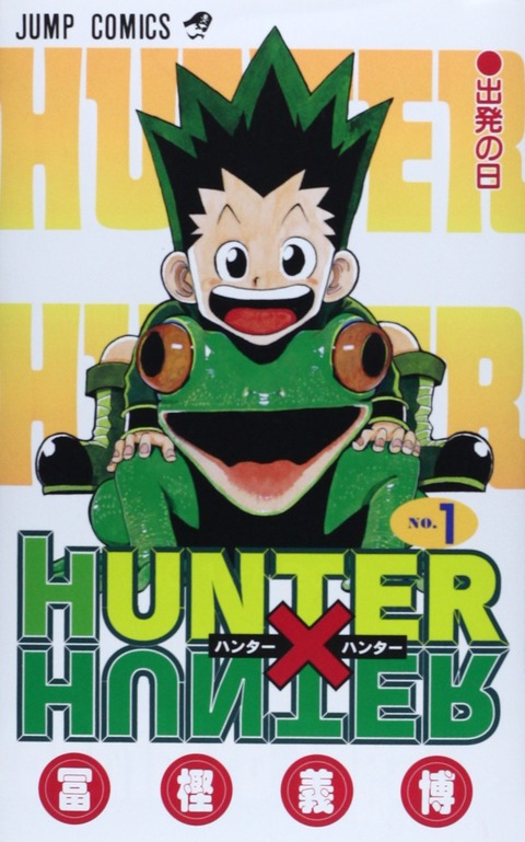 【悲報】HUNTER×HUNTERさん、連載23年間のうち半分以上の12年超休載していた・・・