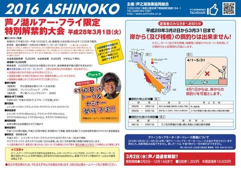 2016_ashinoko_kaikin-001