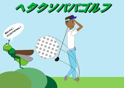 ヘタパパゴルフ表紙ブログ用