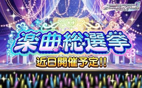 楽曲総選挙