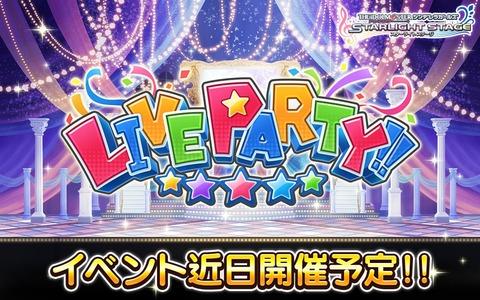 ライブパーティー