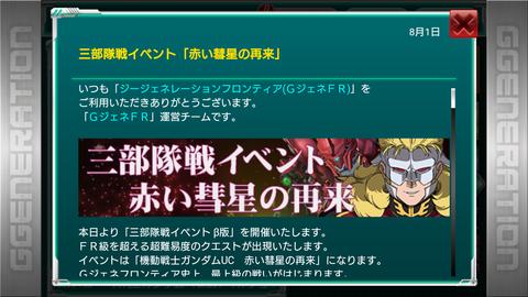 Screenshot_2016-08-02-09-56-01
