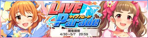 ライブパレード