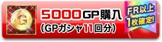 5000GP