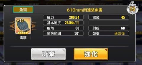 610mm魚雷