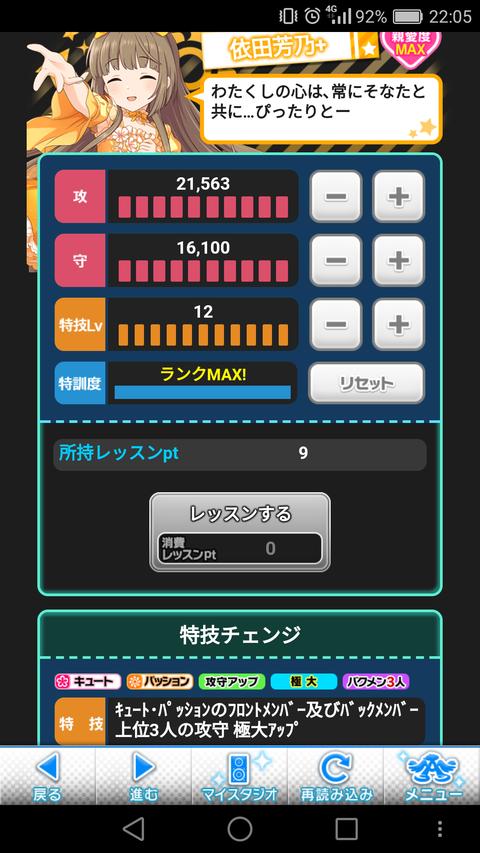 Screenshot_2017-12-09-22-05-09