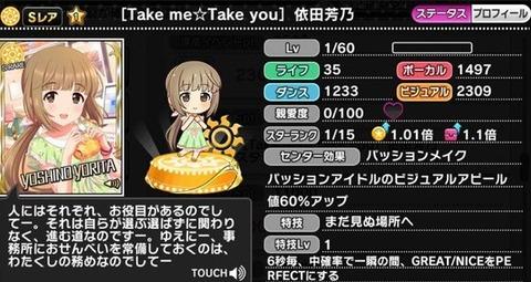 taketake