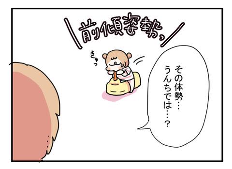 うんちっち2