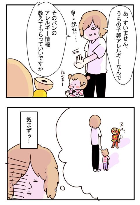 ぱんくえ4