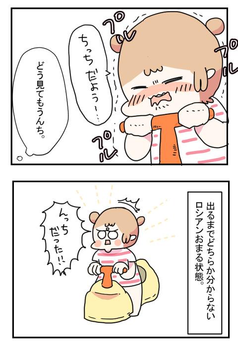 うんちっち3