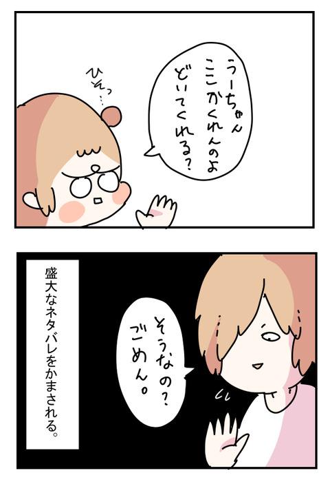 かくれんぼ4