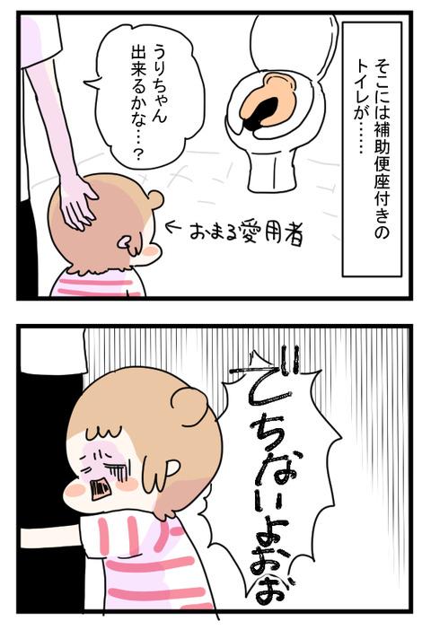 初トイレ2