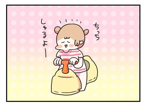 うんちっち1