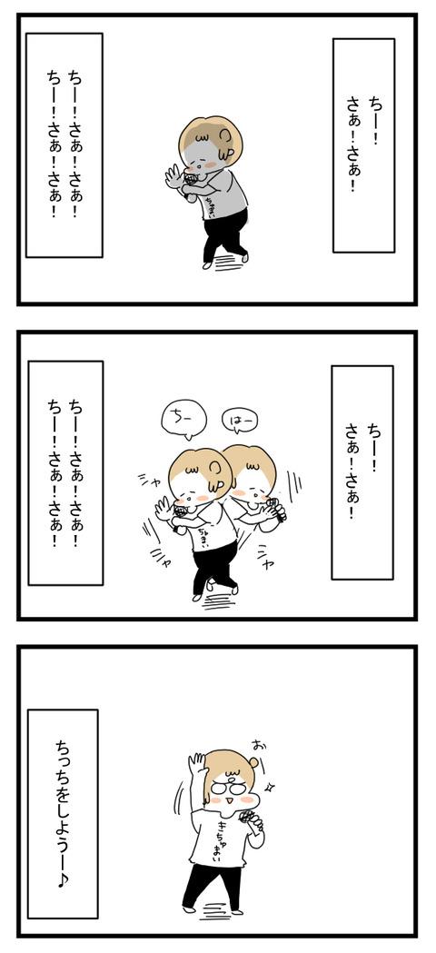 shi-haha