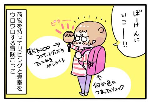 ぼうけん2