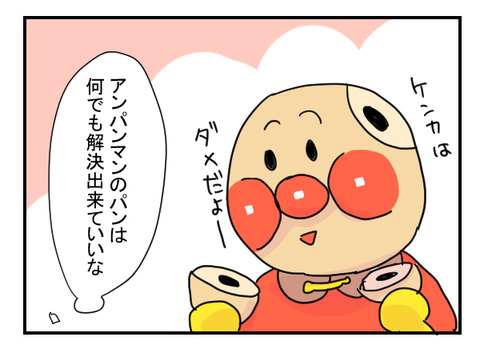 ぱんくえ2