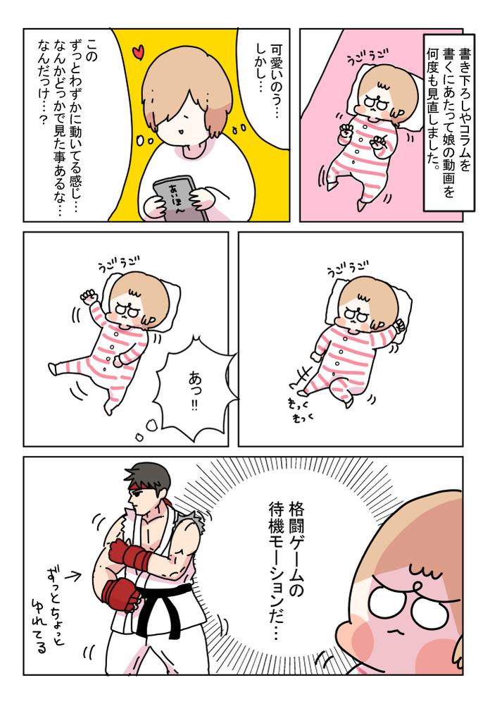 新生児動画1