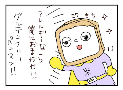ぱんくえ5
