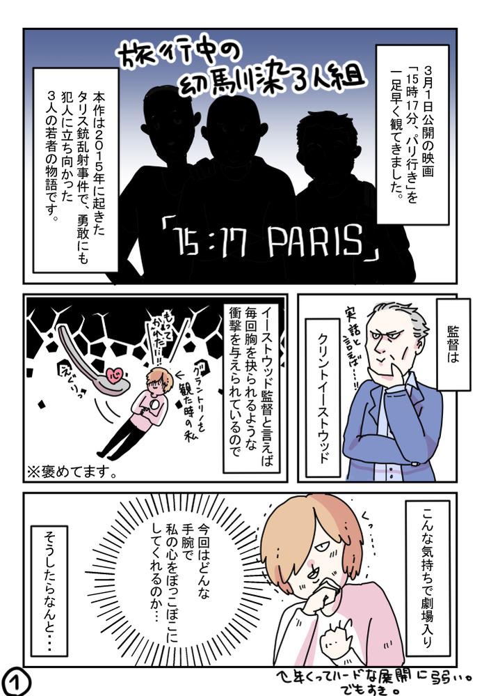 パリ行き1
