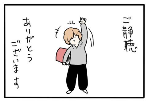 自己紹介9