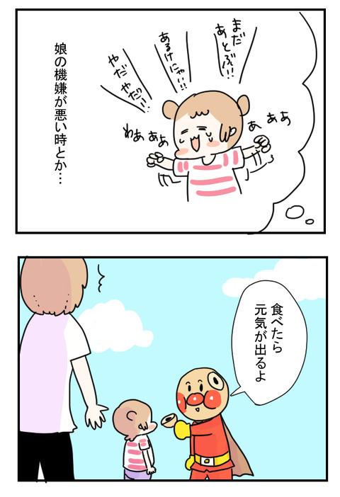 ぱんくえ3