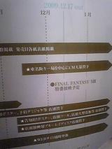 ff13_cm_schedule