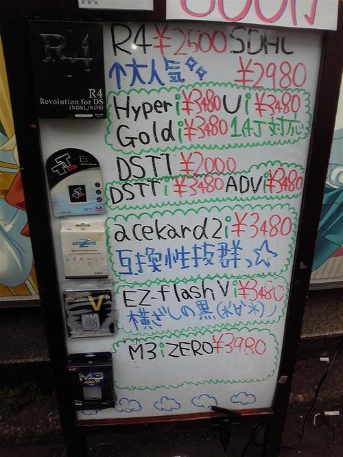 akiba-magicom-seller-0121-033