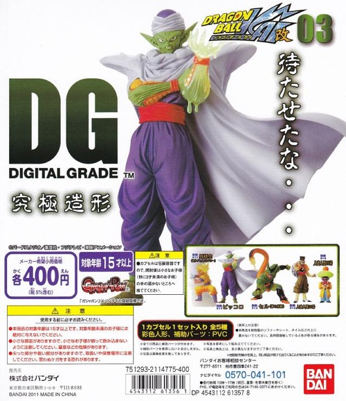 dragonballz-gashapon400-0815-02