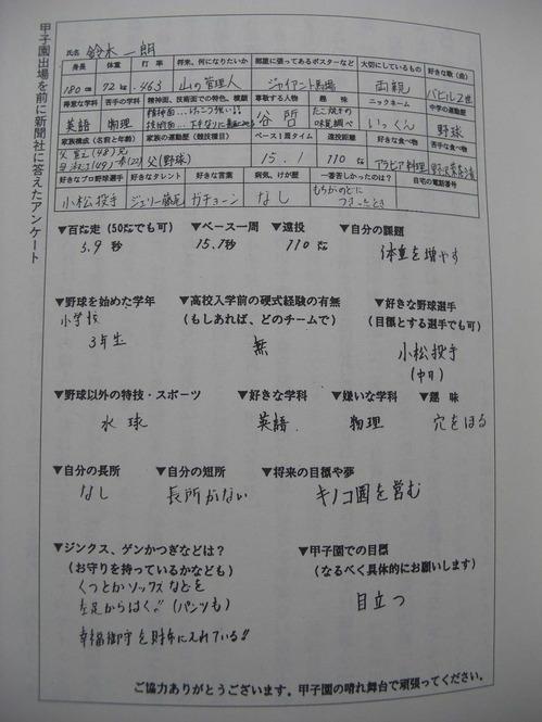 ichiro-young-agboyfood
