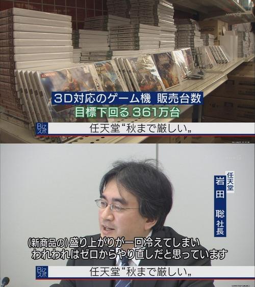 nintendo-iwata-shock0426