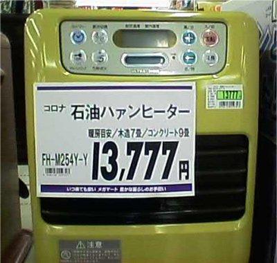 oil-fan-heater13777