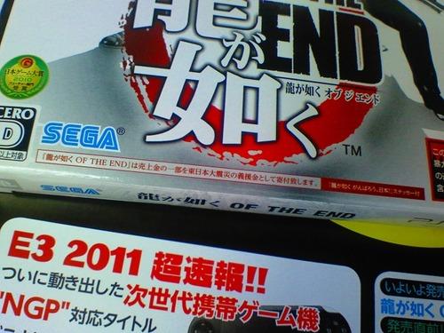 ryu-the-end01
