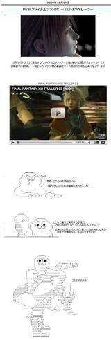 oreteki_game_sokuho1019_ff13_neta