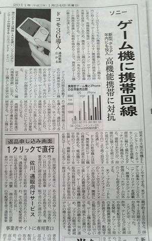 psp2-japanese-news0124