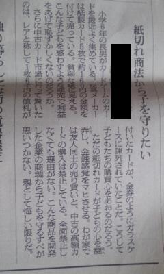 kamikire-shouhou0829