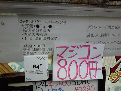 akiba-magicom-seller-0121-011