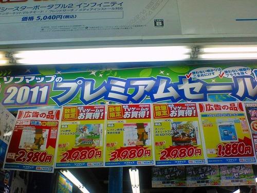 akiba-3ds-wagon-0429-02