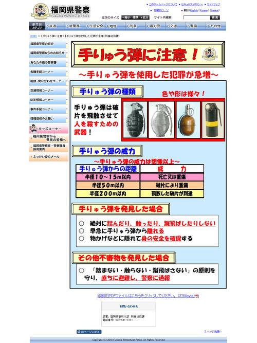 fukuoka-grenade-city