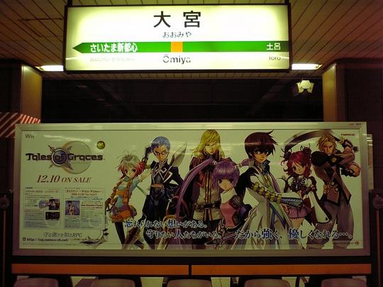 tog-omiya-station1125
