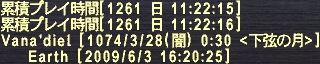 ff11haijin-01