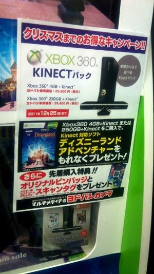 kinectdisney-1208