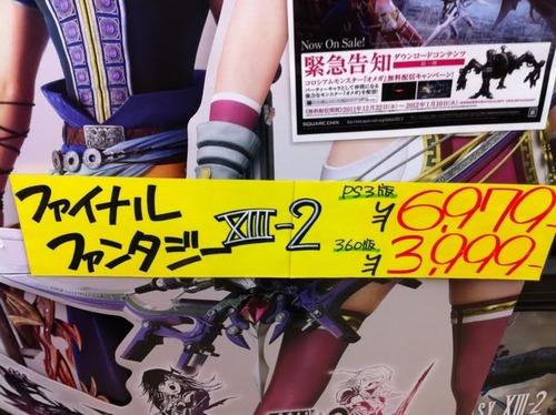 ff132-3999xbox360