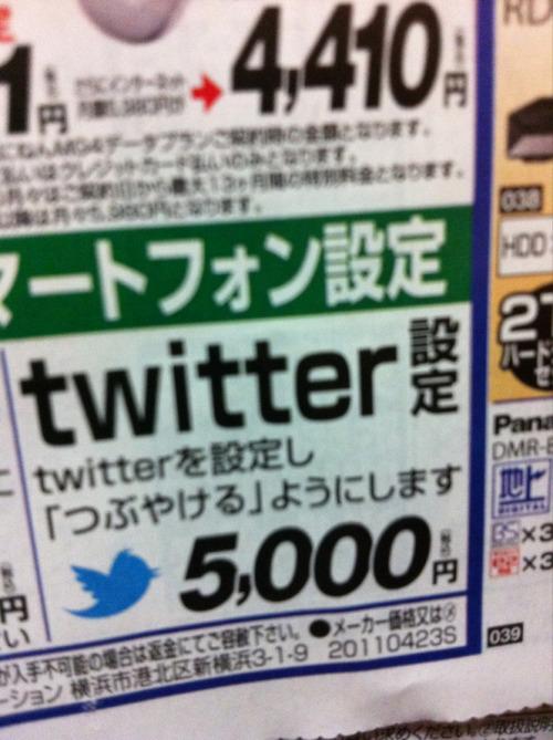 twitter-phone0424