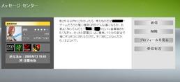 xbox360_aseno_bougen_1005_2