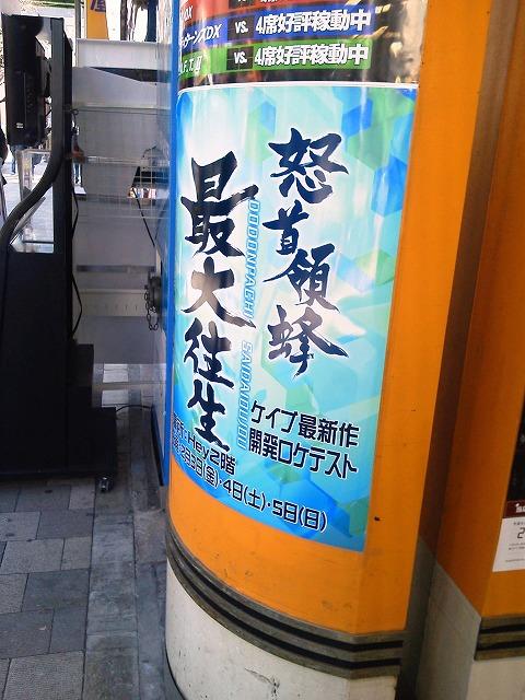 daioujou0203