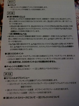 codmw3-jp-seigo02