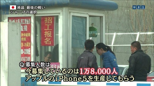 chinaleaks-iphone5-01