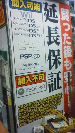 xbox360_encho-hosho-nonono