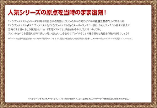 dorakue123-shuusei